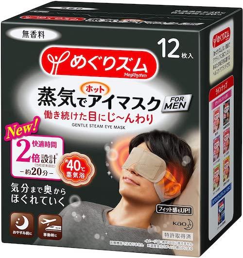 めぐりズム/蒸気でホットアイマスク FOR MEN