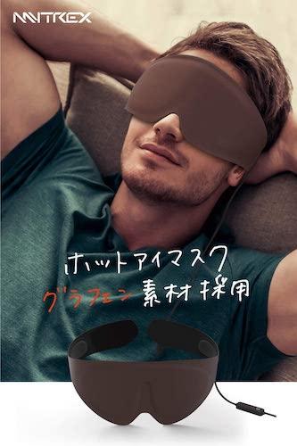 MYTREX/eyeコードレスホットアイマスク