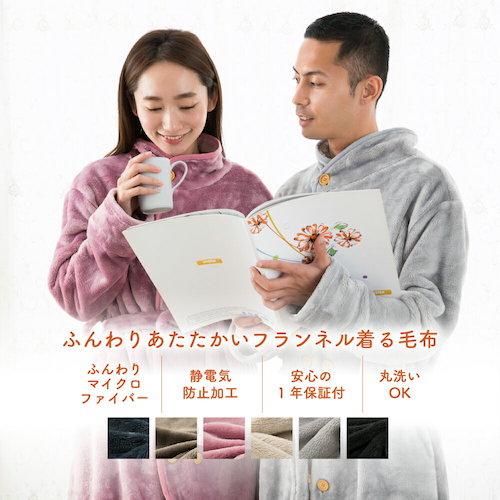 kirumoufu/ルームウェア毛布ブランケット