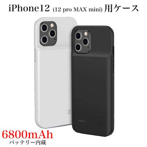 スマートバッテリー iphone12