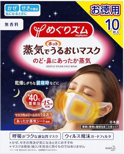 めぐりズム/蒸気でホットうるおいマスク 無香料 10枚入