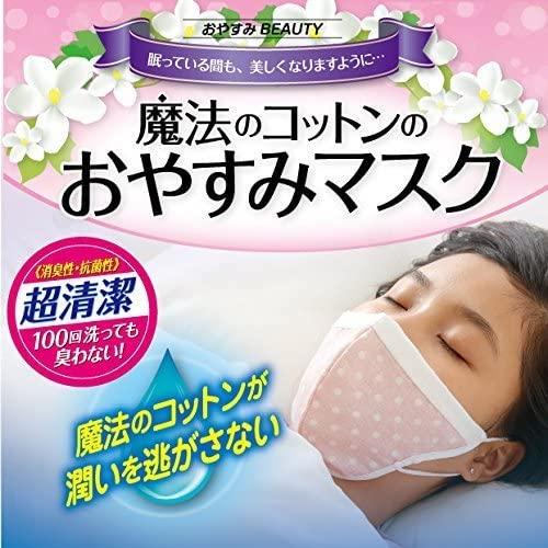 魔法のコットン/おやすみマスクMサイズ