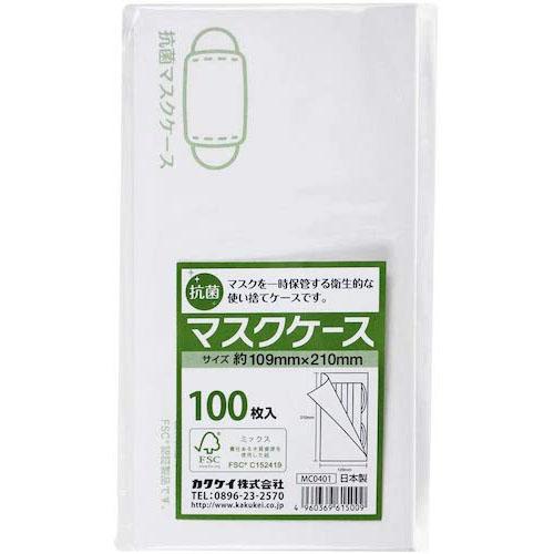 カクケイ/抗菌加工マスクケース