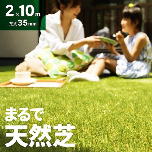 人工芝ロール 2m×10m
