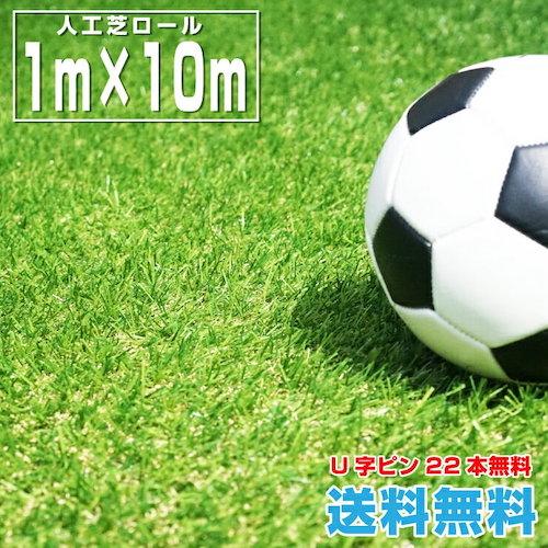 人工芝ロール 1m×10m