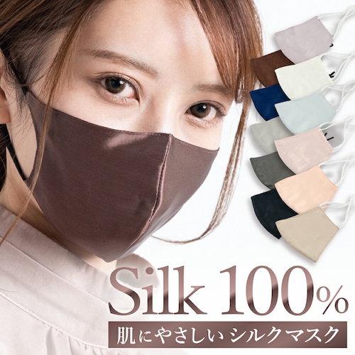 シルク1000%マスク