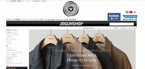 JOGUNSHOP