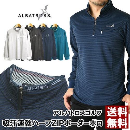 ALBATROSS/ハーフジップドライストレッチ 吸汗速乾ゴルフウェア