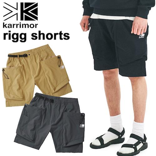 karrimor(カリマー)/rigg shorts