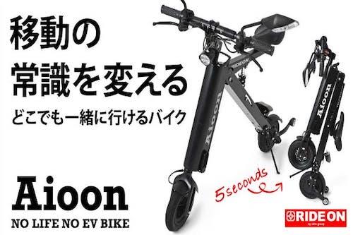 公道も走れて持ち運べる超コンパクトEVバイク 3秒で展開!Aioon アイオーン