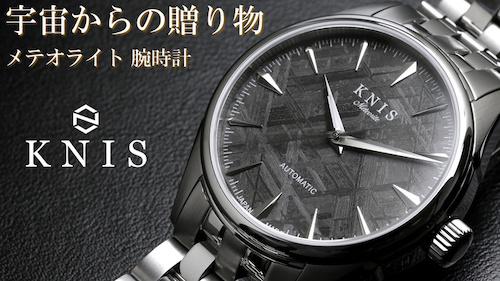 【地球上では再現不可】宇宙の神秘模様!メテオライト(隕石) 日本製自動巻き腕時計