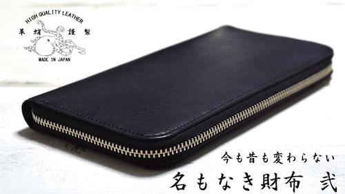 剛健財布のパイオニア、革たこが追求する不変のラウンドジッパー。名もなき財布 弐