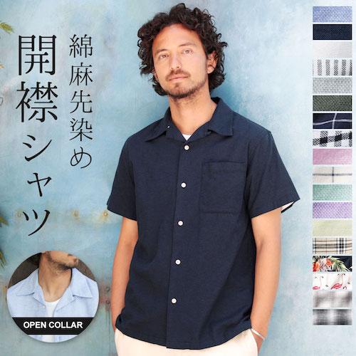 SPUTNICKS/オープンカラーシャツ