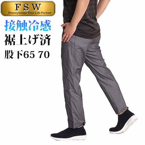 Freestyle wear/接触冷感パンツ