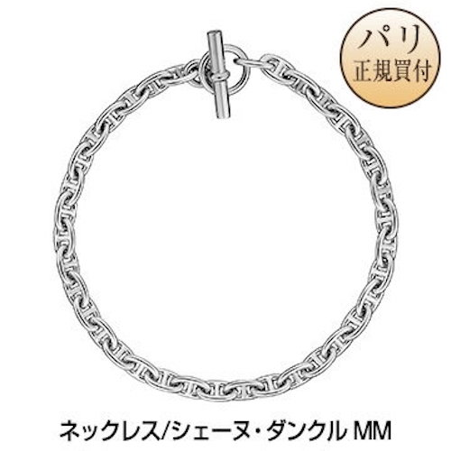 HERMES/Collier Chaine d'Ancre MM
