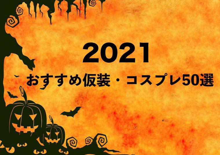 2021ハロウィン